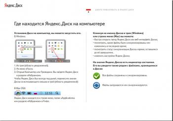 Яндекс.Диск на Русском скачать для Windows